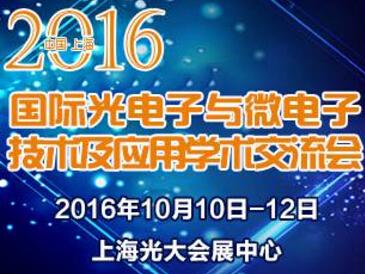 2016国际光电子与微电子技术及应用学术交流会