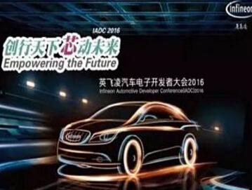 英飞凌汽车电子开发者大会(IADC) 2016