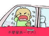 拒绝遗忘的悲剧:儿童乘车安全监测系统