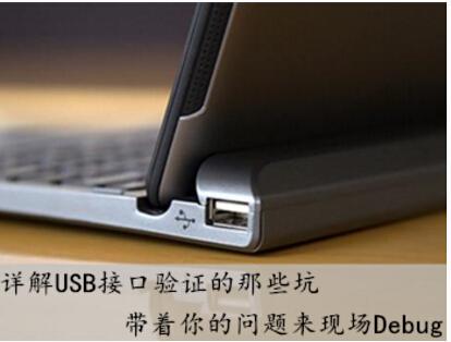 详解USB接口验证的那些坑