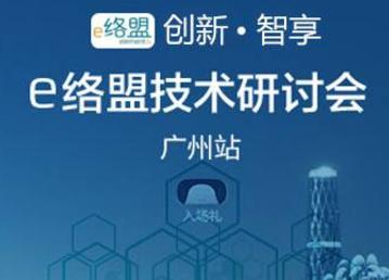 创新 . 智享 –e络盟2017技术研讨会-广州站