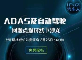 【上海活动】26日IND4自动驾驶探讨