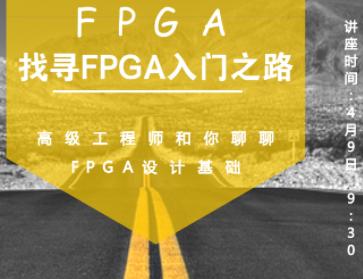 找寻FPGA入门之路——高级工程师和你聊聊FPGA设计基础