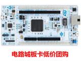 【团购中】STM32 Nucleo低价购,原价192,团购价52
