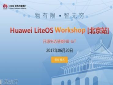 Huawei LiteOS Workshop北京站