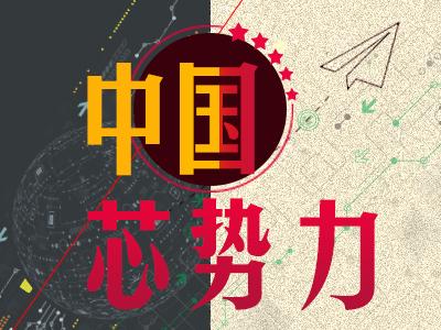 """迅龙芯:既生""""中兴微""""何生""""海思"""""""