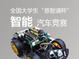 【智能车大赛专题】智能车老司机助你打造完美智能车作品!