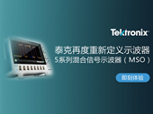 【免费试用】现场试用泰克5系列混合信号示波器及Q&A