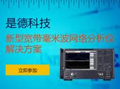是德科技新型宽带毫米波网络分析仪解决方案