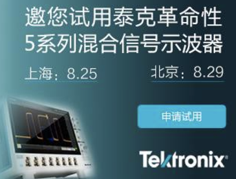 泰克5系列示波器,亲临泰克实验室,邀您申请试用!
