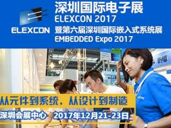 ELEXCON2017 深圳国际电子展