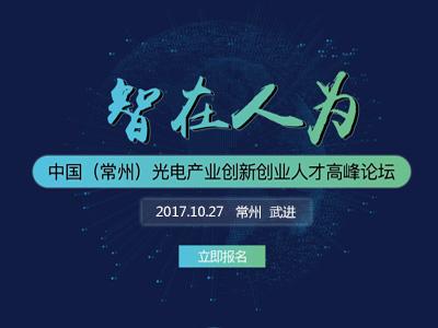 中国(常州)光电产业创新创业人才高峰论坛