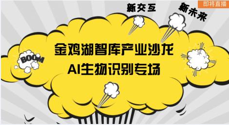 金鸡湖智库产业沙龙——AI生物识别专场