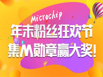 Microchip年末粉丝狂欢节,集M勋章赢大奖!