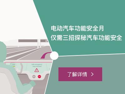 """有求必""""英""""之电动汽车功能安全月,仅需三招探秘汽车功能安全"""