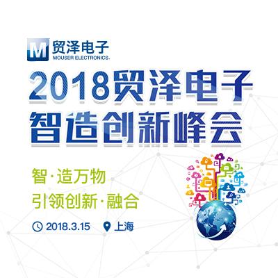 3月15号上海|2018贸泽电子智造创新峰会
