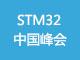 STM32中国峰会(暨粉丝狂欢节)来啦,4月见!