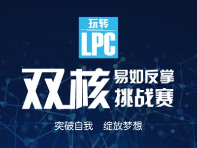 LAST CALL |万元奖金,恩智浦LPC双核挑战赛报名进入倒计时!