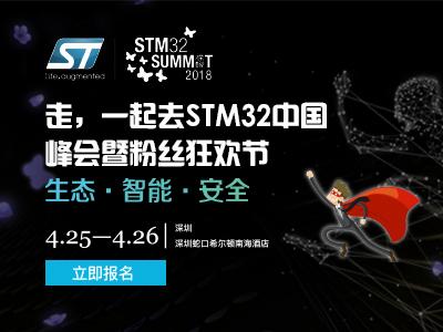 走,一起去STM32中国峰会
