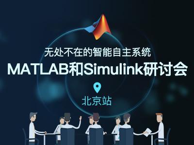 MATLAB EXPO大会——人工智能&你,准备好了吗?