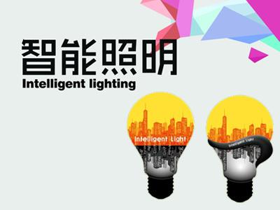 智能照明该往何处去?