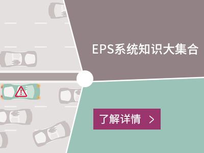 EPS转向,谁说了算?刮起学习风