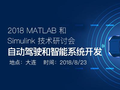2018 MATLAB 和 Simulink技术研讨会–自动驾驶和智能系统开发——大连站