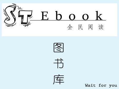 ST社区图书库已开业,静等您的光临!
