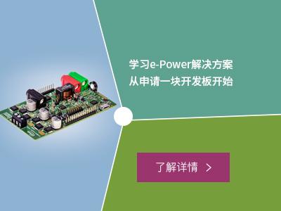 专注于电机驱动,e-power解决方案等你申请!