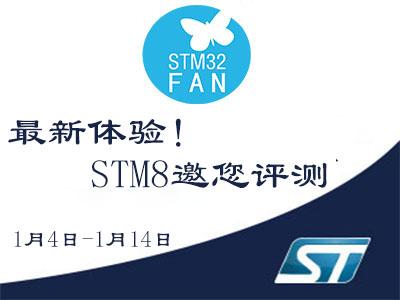 最新体验!STM8 Disco 邀您评测