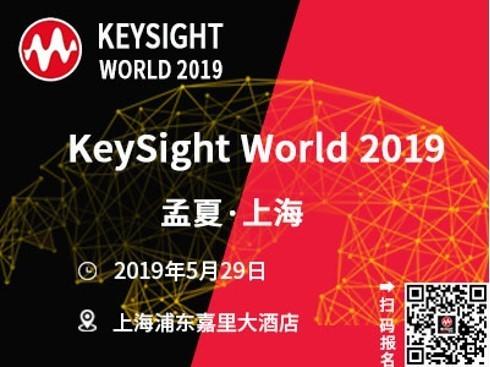 KeySight World 2019 ,邀您一起探索最尖端电子技术,感受最刺激抽奖瞬间