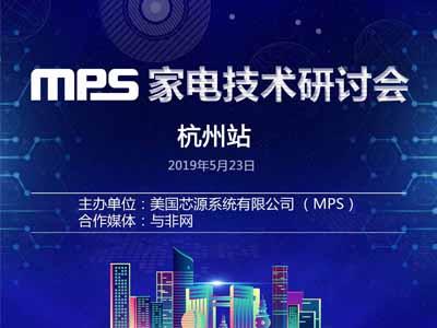 2019杭州家电电源研讨会,免费报名进行时!