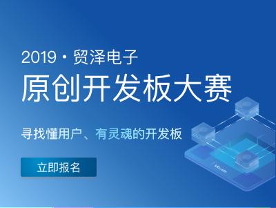 2019貿澤電子 原創開發板大賽