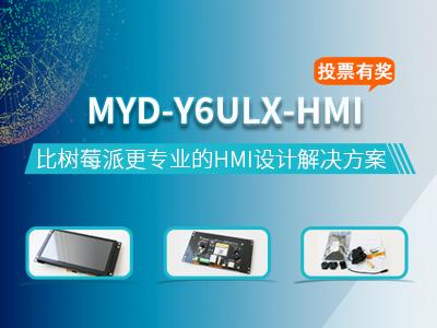 米尔电子产品HMI项目投票赢蓝牙耳机活动
