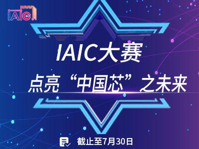 "IAIC大賽 ― 點亮""中國芯""之未來"