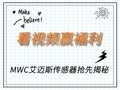 看视频送福利,MWC艾迈斯传感器抢先揭秘