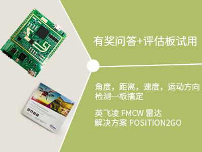 【有奖问答+试用申请】英飞凌Position2Go开发套件,一板搞定雷达解决方案