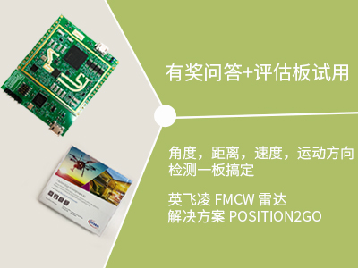 英飞凌Position2Go开发套件,一板搞定雷达解决方案