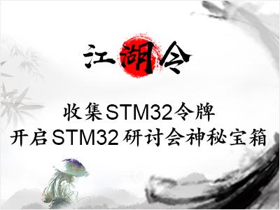 【江湖令】收集STM32令牌,开启STM32研讨会神秘宝箱
