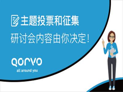 Qorvo活动投票,研讨会主题由你决定!