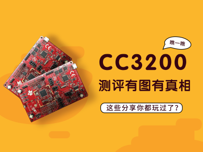 CC3200测评有图有真相,经典的单芯片Wi-Fi MCU了解一下~
